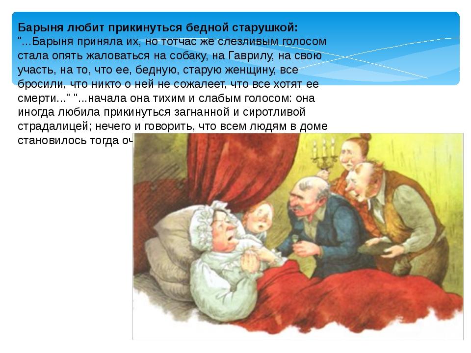"""Барыня любит прикинуться бедной старушкой: """"...Барыня приняла их, но тотчас ж..."""
