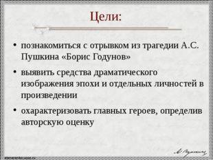 познакомиться с отрывком из трагедии А.С. Пушкина «Борис Годунов» выявить сре
