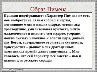 Образ Пимена Пушкин подчёркивает: «Характер Пимена не есть моё изобретение. В