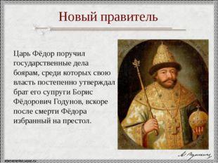 Царь Фёдор поручил государственные дела боярам, среди которых свою власть по
