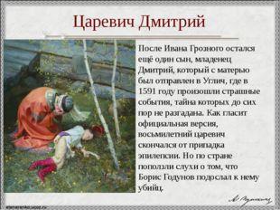 После Ивана Грозного остался ещё один сын, младенец Дмитрий, который с матер