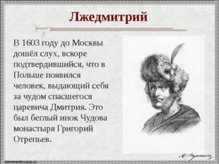 В 1603 году до Москвы дошёл слух, вскоре подтвердившийся, что в Польше появил