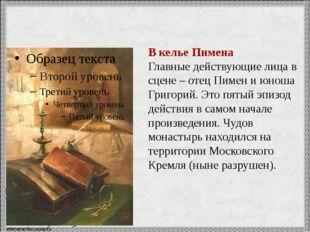 В келье Пимена Главные действующие лица в сцене – отец Пимен и юноша Григорий