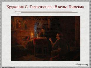 Художник С. Галактионов «В келье Пимена»