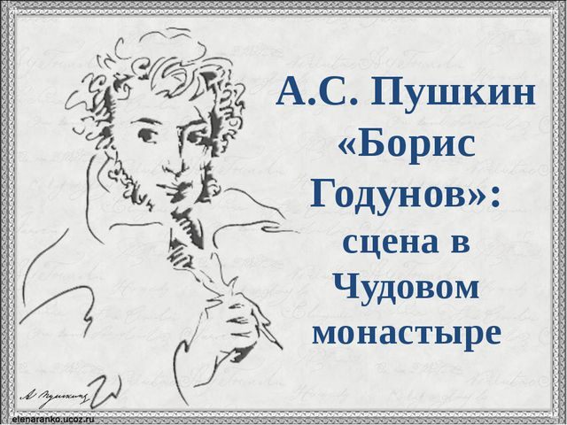 А.С. Пушкин «Борис Годунов»: сцена в Чудовом монастыре