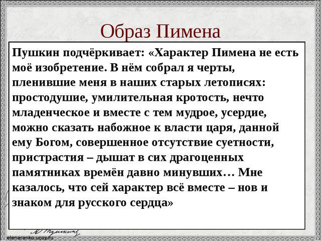 Образ Пимена Пушкин подчёркивает: «Характер Пимена не есть моё изобретение. В...