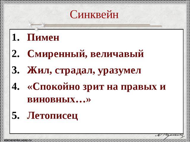 Пимен Смиренный, величавый Жил, страдал, уразумел «Спокойно зрит на правых и...