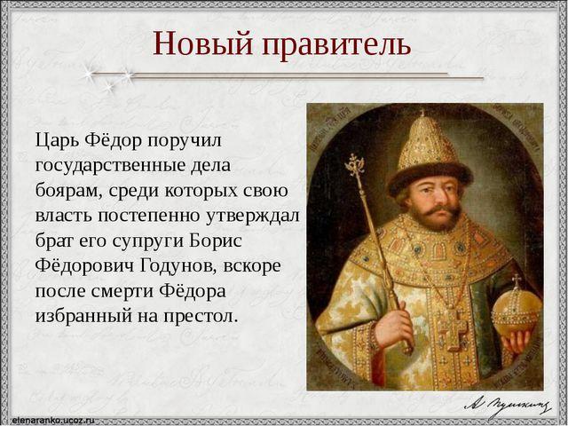 Царь Фёдор поручил государственные дела боярам, среди которых свою власть по...