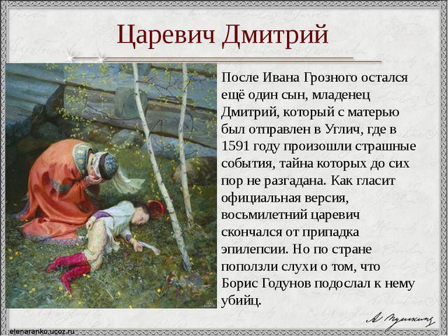 После Ивана Грозного остался ещё один сын, младенец Дмитрий, который с матер...