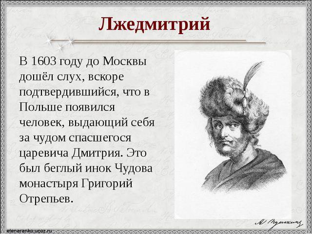 В 1603 году до Москвы дошёл слух, вскоре подтвердившийся, что в Польше появил...