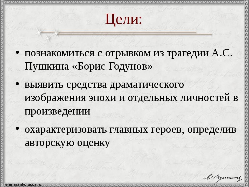 познакомиться с отрывком из трагедии А.С. Пушкина «Борис Годунов» выявить сре...