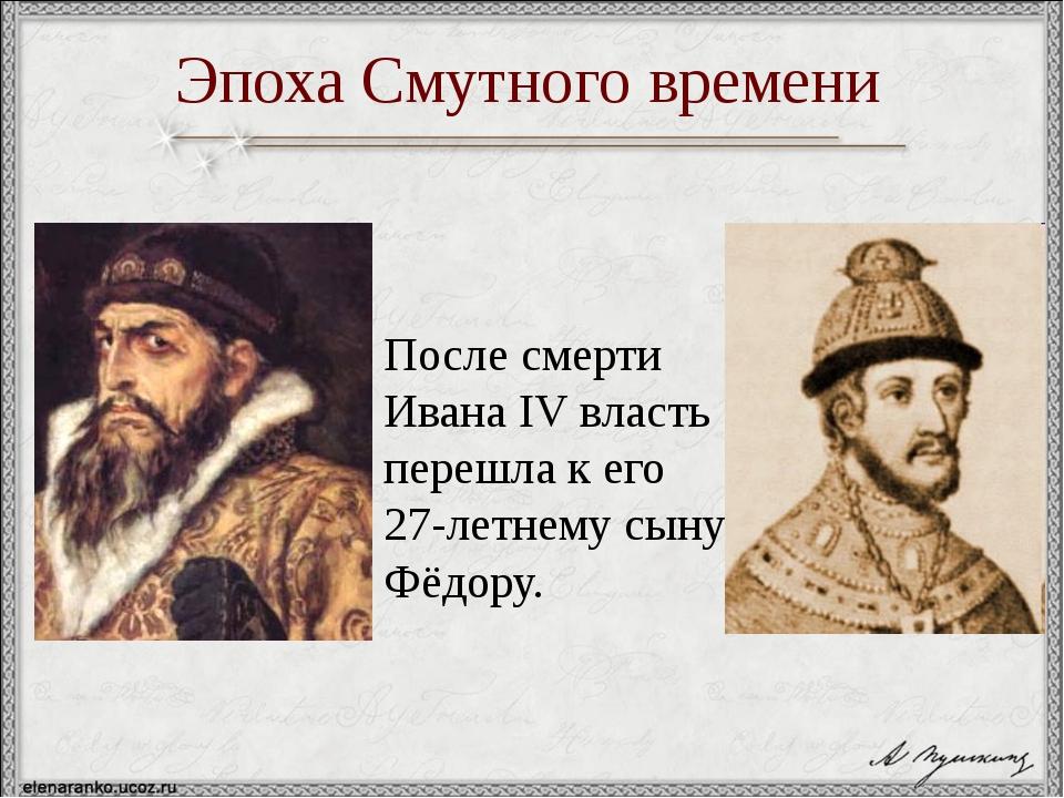 После смерти Ивана IV власть перешла к его 27-летнему сыну Фёдору. Эпоха Сму...