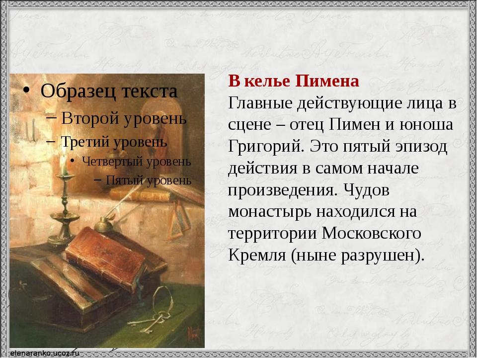 В келье Пимена Главные действующие лица в сцене – отец Пимен и юноша Григорий...