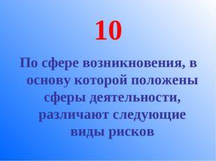 10 По сфере возникновения, в основу которой положены сферы деятельности, разл