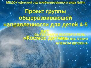 МБДОУ «Детский сад комбинированного вида №84» Проект группы общеразвивающей н