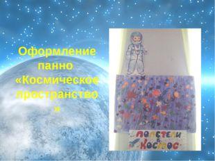 Оформление панно «Космическое пространство»