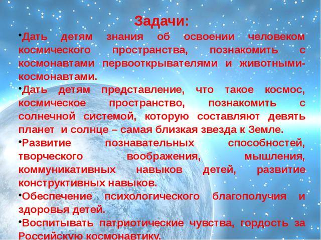 Задачи: Дать детям знания об освоении человеком космического пространства, по...