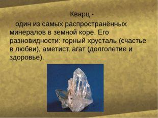 Кварц - один из самых распространённых минералов в земной коре. Его разновид