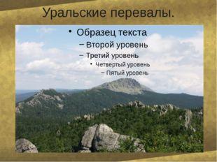 Уральские перевалы.