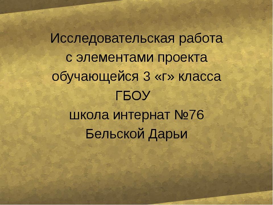 Исследовательская работа с элементами проекта обучающейся 3 «г» класса ГБОУ...