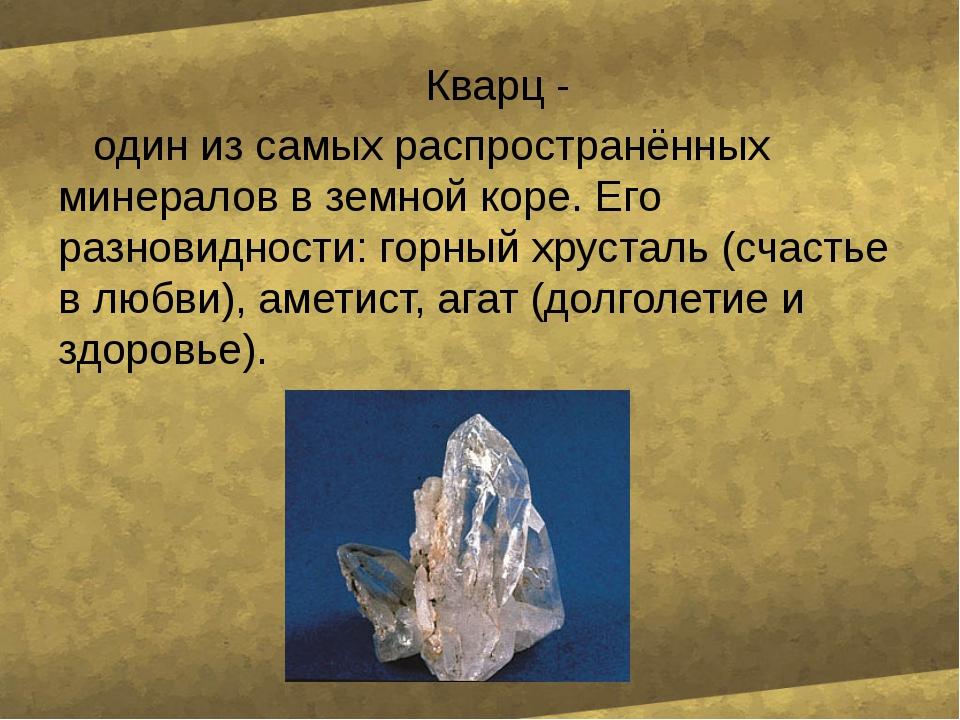 Кварц - один из самых распространённых минералов в земной коре. Его разновид...