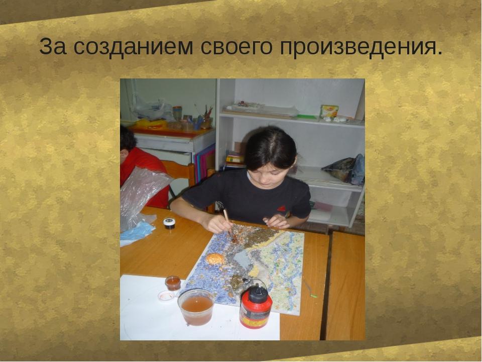 За созданием своего произведения.