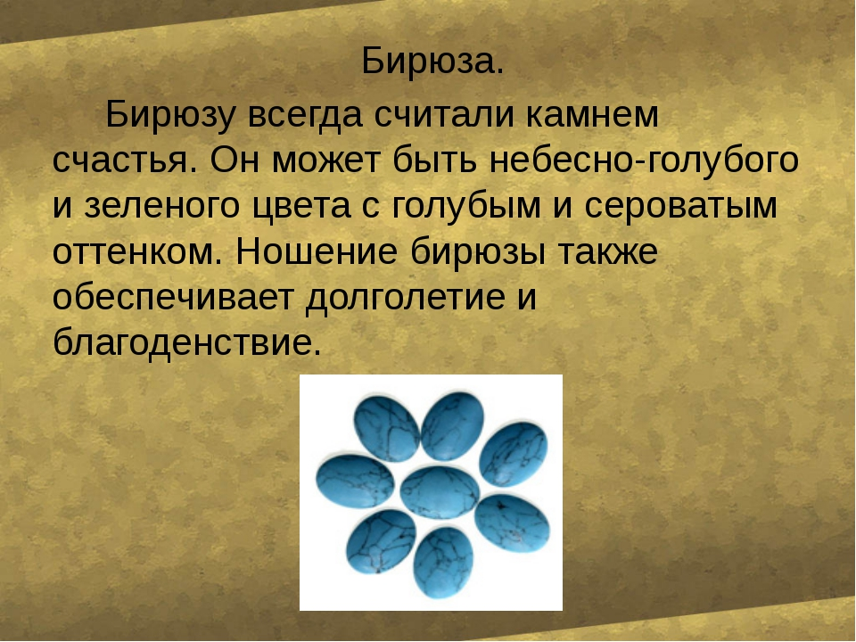 Бирюза. Бирюзу всегда считали камнем счастья. Он может быть небесно-голубого...