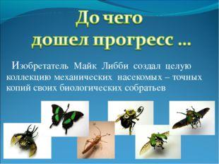 Изобретатель Майк Либби создал целую коллекцию механических насекомых – точн