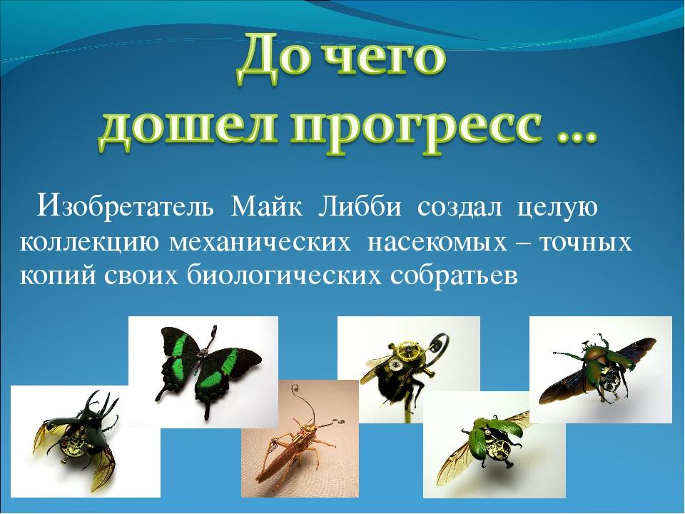 Изобретатель Майк Либби создал целую коллекцию механических насекомых – точн...