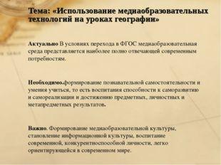 Тема: «Использование медиаобразовательных технологий на уроках географии» Акт