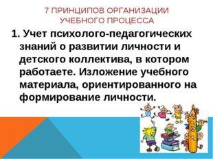 7 ПРИНЦИПОВ ОРГАНИЗАЦИИ УЧЕБНОГО ПРОЦЕССА 1. Учет психолого-педагогических зн