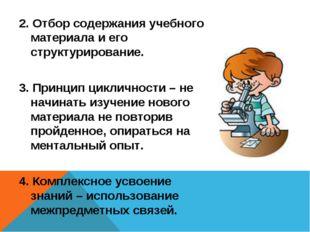 2. Отбор содержания учебного материала и его структурирование. 3. Принцип цик