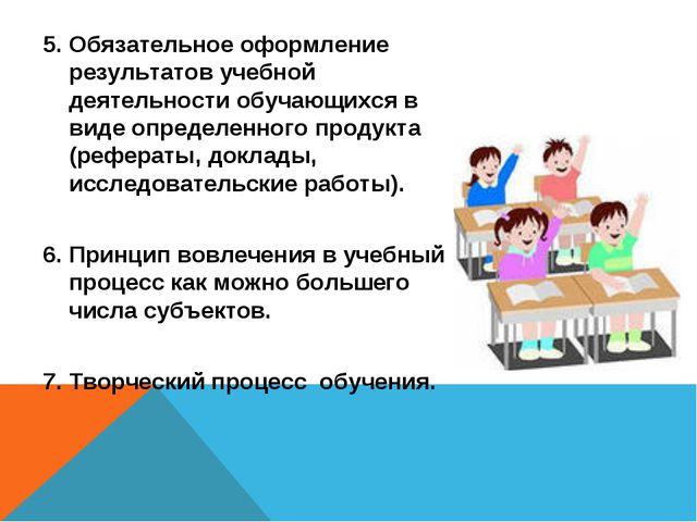 5. Обязательное оформление результатов учебной деятельности обучающихся в вид...