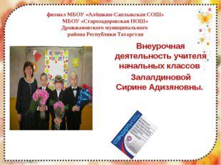 филиал МБОУ «Алёшкин-Саплыкская СОШ» МБОУ «Старозадоровская НОШ» Дрожжановско