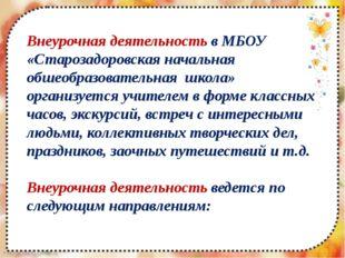 Внеурочная деятельность в МБОУ «Старозадоровская начальная обшеобразовательна
