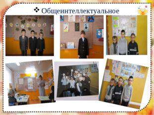 Общеинтеллектуальное FokinaLida.75@mail.ru