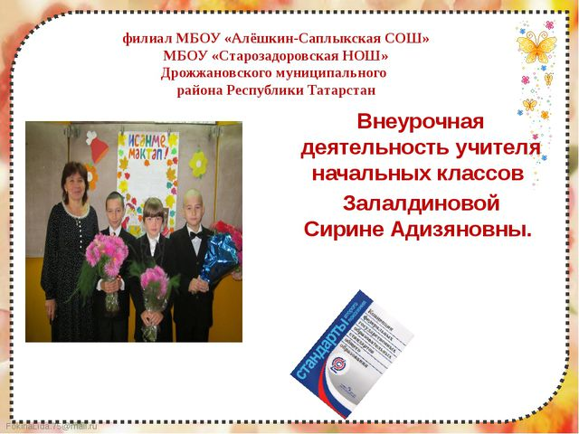филиал МБОУ «Алёшкин-Саплыкская СОШ» МБОУ «Старозадоровская НОШ» Дрожжановско...