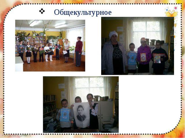 Общекультурное FokinaLida.75@mail.ru