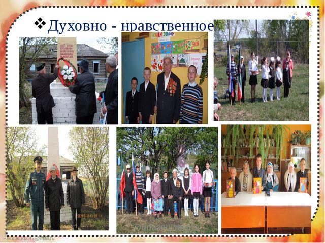 Духовно - нравственное FokinaLida.75@mail.ru