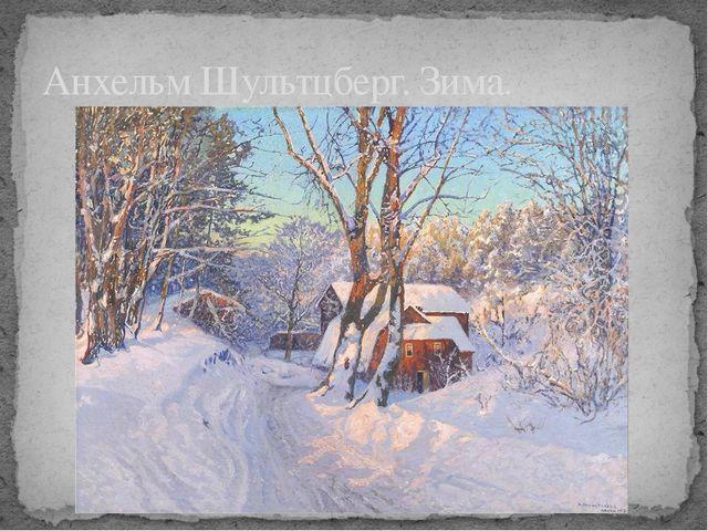 Анхельм Шультцберг. Зима.