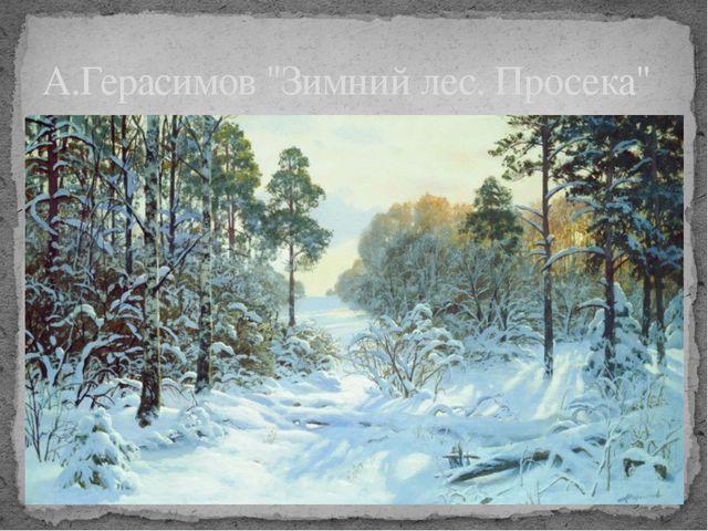 "А.Герасимов ""Зимний лес. Просека"""