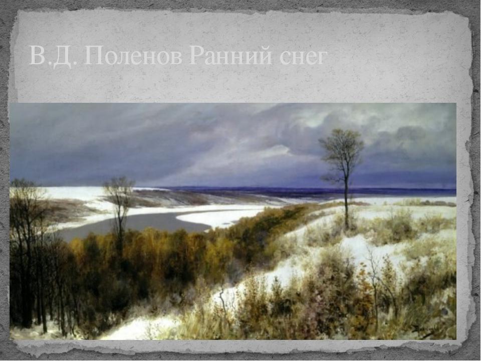 В.Д. Поленов Ранний снег