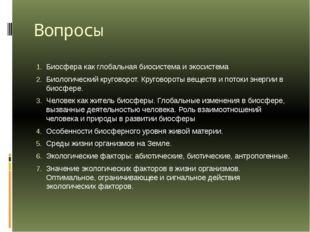 Вопросы Биосфера как глобальная биосистема и экосистема Биологический круго