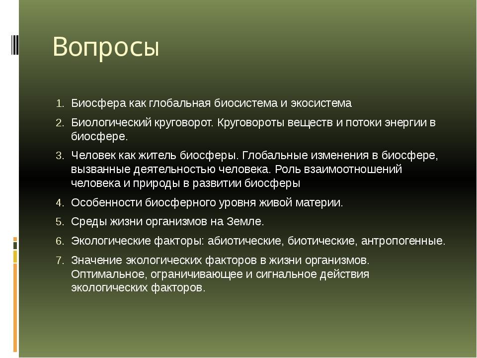 Вопросы Биосфера как глобальная биосистема и экосистема Биологический круго...