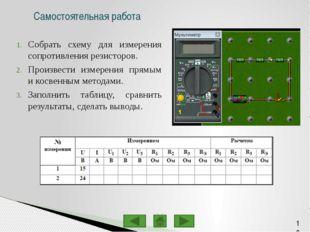 Авторские права на программу «Начала электроники» зарегистрированы и принадл