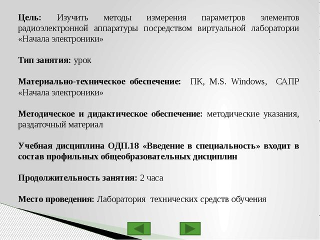 Изучение основных компонентов виртуальной лаборатории «Начала электроники» Бе...