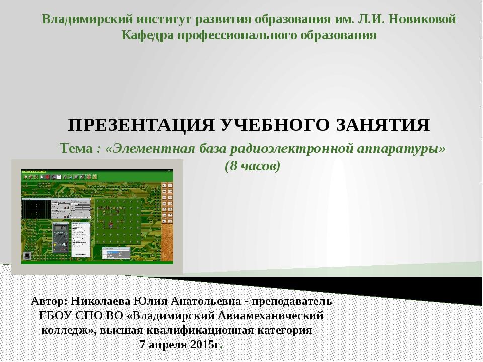 Актуализация знаний о методах измерения параметров элементов радиоэлектронной...