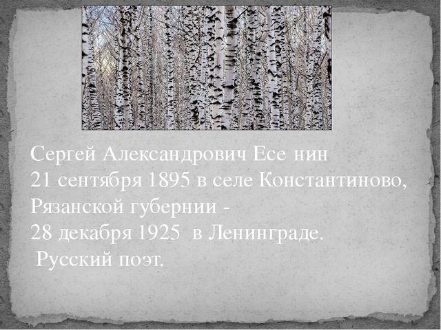 Сергей Александрович Есе́нин 21 сентября 1895 в селе Константиново, Рязанской...