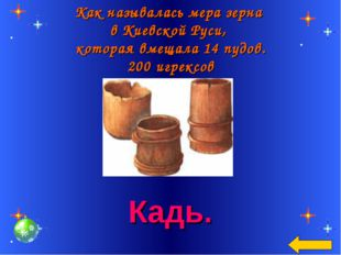 Как называлась мера зерна в Киевской Руси, которая вмещала 14 пудов. 200 игре