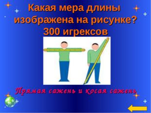 Какая мера длины изображена на рисунке? 300 игрексов Прямая сажень и косая са